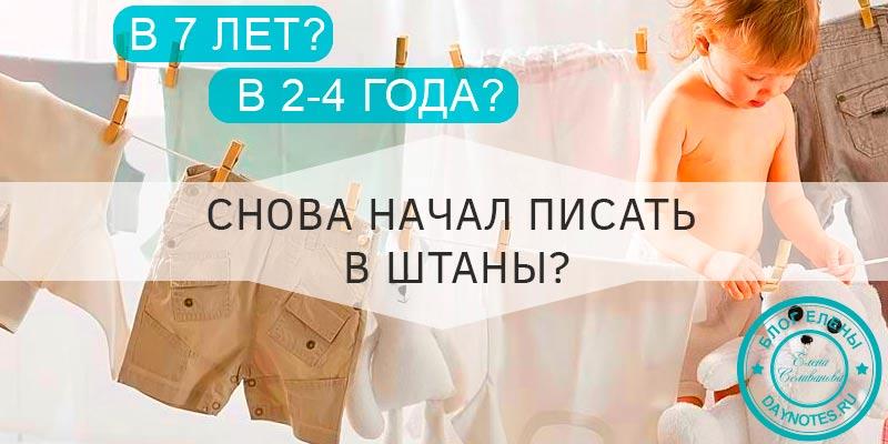pochemu_rebenok_nachal_pisat_sya.jpg
