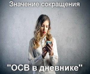 1515336514_osv-v-dnevnike.jpg